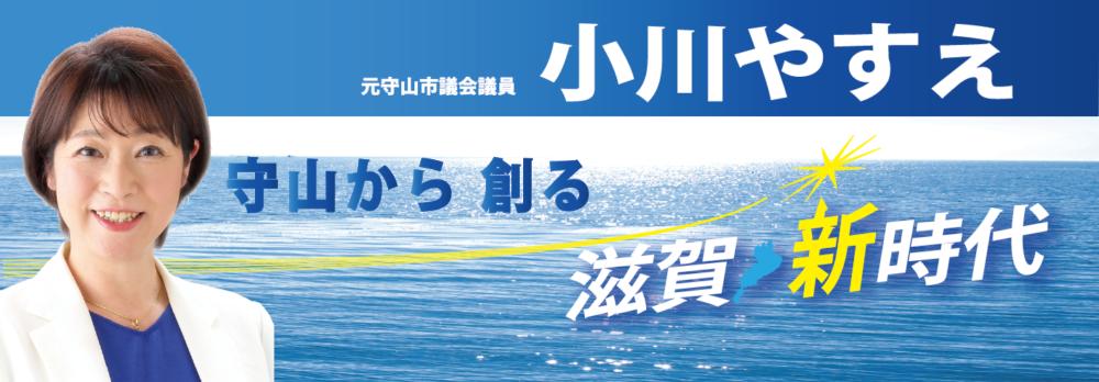 小川やすえ公式ホームページ